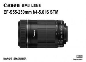 Canon EF-S 55-250mm f/4-5.6 IS STM - инструкция по эксплуатации