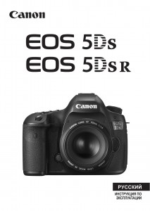 Canon EOS 5DS, EOS 5DS R - инструкция по эксплуатации