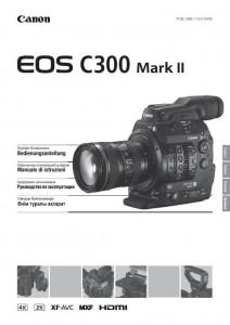 Canon EOS C300 Mark II - инструкция по эксплуатации