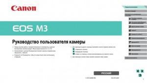 Canon EOS M3 - инструкция по эксплуатации