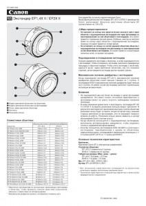 Canon Extender EF 1.4x II, Extender EF 2x II - инструкция по эксплуатации