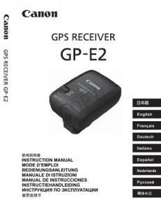Canon GPS RECEIVER GP-E2 - инструкция по эксплуатации
