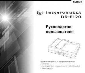 Canon imageFORMULA DR-F120 - инструкция по эксплуатации