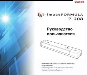Canon imageFORMULA P-208 - инструкция по эксплуатации