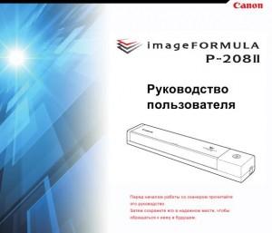 Canon imageFORMULA P-208II - инструкция по эксплуатации