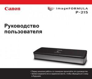 инструкция по эксплуатации сканера canon