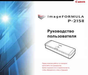 Canon imageFORMULA P-215II - инструкция по эксплуатации