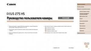 Canon IXUS 275 HS - инструкция по эксплуатации
