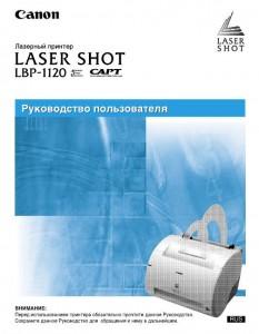 Canon LBP1120 - инструкция по эксплуатации
