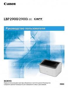 Canon lbp 2900 инструкция по эксплуатации