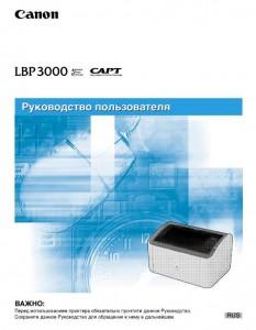 Canon LBP3000 - инструкция по эксплуатации