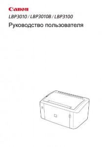 Canon LBP3010, LBP3010B, LBP3100 - инструкция по эксплуатации
