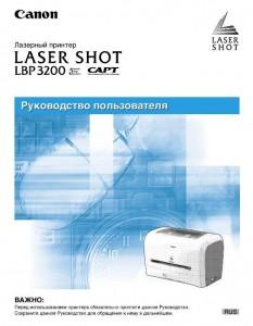 Canon LBP3200 - инструкция по эксплуатации