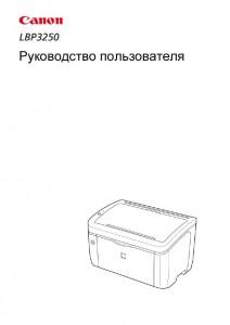 Canon LBP3250 - инструкция по эксплуатации