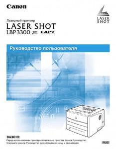 Canon LBP3300 - инструкция по эксплуатации