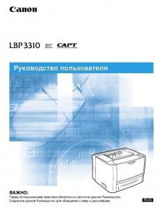 Canon LBP3310 - инструкция по эксплуатации