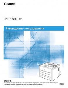 Canon LBP3360 - инструкция по эксплуатации