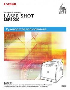 Canon LBP5000 - инструкция по эксплуатации