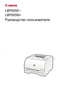 Инструкция canon lbp-5050