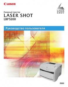Canon LBP5200 - инструкция по эксплуатации