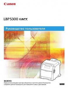 Canon LBP5300 - инструкция по эксплуатации