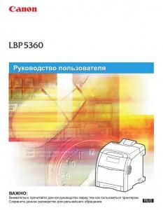 Canon LBP5360 - инструкция по эксплуатации