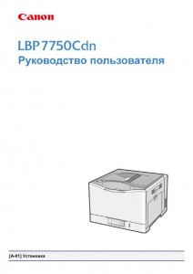 Canon LBP7750Cdn - инструкция по эксплуатации