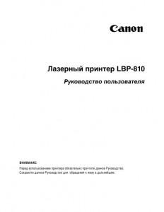 Canon LBP810 - инструкция по эксплуатации