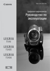 Canon LEGRIA FS46, LEGRIA FS405, LEGRIA FS406 - инструкция по эксплуатации