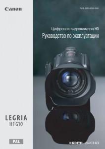 Canon LEGRIA HF G10 - инструкция по эксплуатации