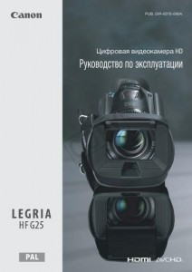 Canon LEGRIA HF G25 - инструкция по эксплуатации