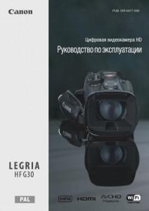 Canon LEGRIA HF G30 - инструкция по эксплуатации