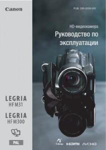 Canon LEGRIA HF M31, LEGRIA HF M300 - инструкция по эксплуатации
