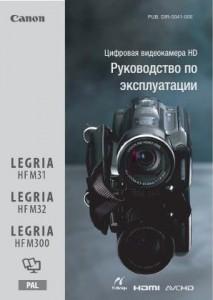 Canon LEGRIA HF M31, LEGRIA HF M32, LEGRIA HF M300 - инструкция по эксплуатации