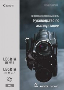Canon LEGRIA HF M36, LEGRIA HF M307 - инструкция по эксплуатации