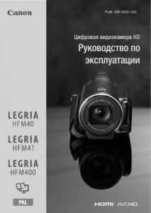 Canon LEGRIA HF M40, LEGRIA HF M41, LEGRIA HF M400 - инструкция по эксплуатации