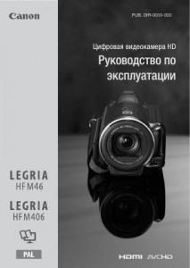 Canon LEGRIA HF M46, LEGRIA HF M406 - инструкция по эксплуатации