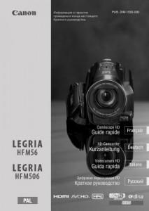 Canon LEGRIA HF M56, LEGRIA HF M506 - инструкция по эксплуатации