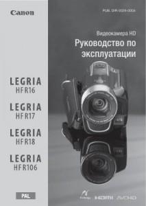 Canon LEGRIA HF R16, LEGRIA HF R17, LEGRIA HF R18, LEGRIA HF R106 - инструкция по эксплуатации