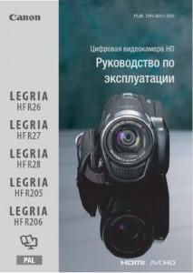 Canon LEGRIA HF R26, LEGRIA HF R27, LEGRIA HF R28, LEGRIA HF R205, LEGRIA HF R206 - инструкция по эксплуатации