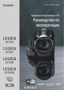 Canon LEGRIA HF R46, LEGRIA HF R47, LEGRIA HF R48, LEGRIA HF R406 - инструкция по эксплуатации