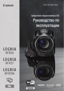 Canon LEGRIA HF R56, LEGRIA HF R57, LEGRIA HF R506 - инструкция по эксплуатации
