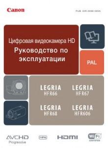 Canon LEGRIA HF R66, LEGRIA HF R67, LEGRIA HF R68, LEGRIA HF R606 - инструкция по эксплуатации