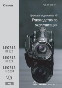 Canon LEGRIA HF S20, LEGRIA HF S21, LEGRIA HF S200 - инструкция по эксплуатации