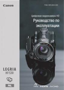 Canon LEGRIA HF S30 - инструкция по эксплуатации