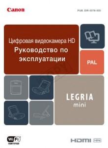 Canon LEGRIA mini - инструкция по эксплуатации
