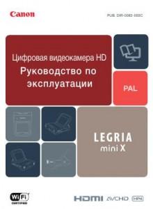 Canon LEGRIA mini X - инструкция по эксплуатации