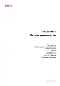 Canon MAXIFY MB2000 (серия) - инструкция по эксплуатации