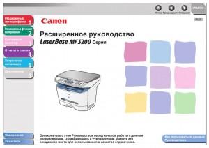 Canon MF3200 (серия) - расширенное руководство