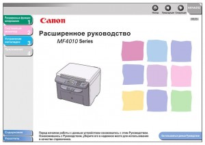 Canon MF4010 (серия) - расширенное руководство